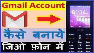 How To Create Gmail account In Jio Phone //जिओ फ़ोन में जीमेल अकाउंट कैसे क्रिएट करे //