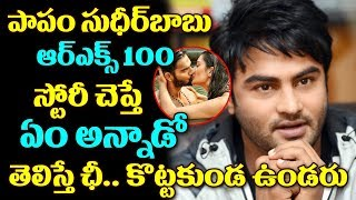 Sudheer Babu Rejected Rx 100 Movie | Ajay Bhupathi | Tollywood | Top Telugu Media