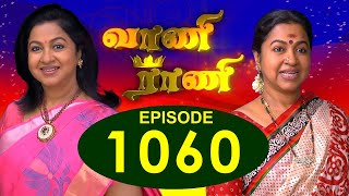 Vaani Rani - Episode 1060 - 17/09/2016