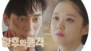 《The Last Empress》 EP23 Preview|황후의 품격 23회 예고 20190213