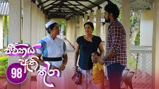 Jeevithaya Athi Thura | Episode 98 - (2019-09-27) | ITN