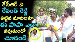Congress Leader Revanth Reddy Speech at Kosgi Village | Revanth Reddy Speech | Kcr | TopTeluguMedia