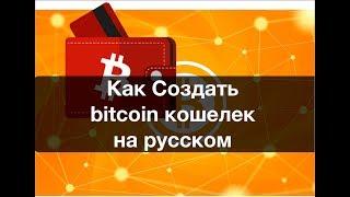Биткоин кошелек создать на русском. Лучший биткоин кошелек. Bitcoin кошелек