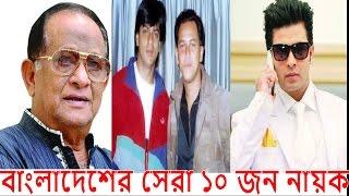 বাংলাদেশের সেরা ১০ নায়ক। Top Ten Actor In Bangladesh Of All Time। Top Bangali