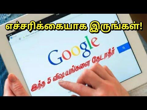 Google ல் தேடவே கூடாத ஐந்து விஷயங்கள்! | Tamil Trending News | Tamil Trending Video | Tamil Viral