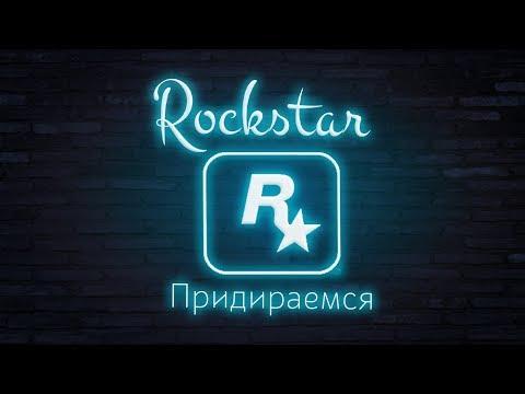 ПРИДИРАЮСЬ К ROCKSTAR GAMES