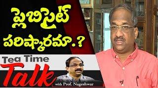 ప్లెబిసైట్ పరిష్కారమా..? | Tea Time Talk With Prof Nageshwar | Sowjanya | Season#1 | Episode#13