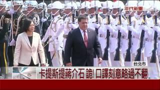 軍禮迎巴拉圭總統 高規格21響禮炮