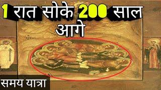 समय यात्रा की 3 सबसे विचित्र,सच्ची और रहस्यमई घटना|| time travel(samay yatra) real story in hindi