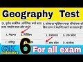 Geography gk #6 || geography question answer || ssc chsl || alp railway || up police thumbnail
