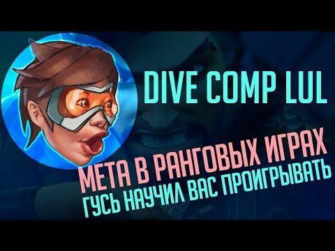 fatNfury -  Мета для дурачков / Dive comp или как Gamelife научил вас сливать птс