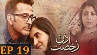 Izn e Rukhsat - Episode 19 | Har Pal Geo