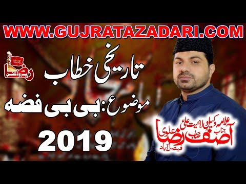 Allama Asif Raza Alvi | 20 Muharram 2019 | Moimdi Pur Gujrat || Raza Production