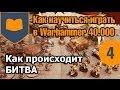 Как научиться играть в Warhammer - 04 - Как Происходит Битва