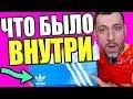 КУПИЛ КРОССОВКИ ОТКРЫЛ КОРОБКУ А ТАМ mp3