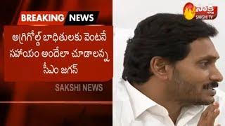 CM YS Jagan Decision on Agrigold Scam   అగ్రిగోల్డ్ ఆస్తుల స్వాధీనం వేగంగా జరగాలి...