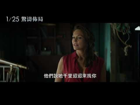 《驚濤佈局》Serenity 中文官方預告 |01.25 真相,深埋海底