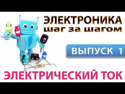 Электроника шаг за шагом - Электрический ток (Выпуск 1)