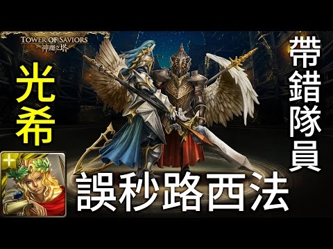 [T'z]神魔之塔 — 雙光希隊帶錯隊員誤秒路西法
