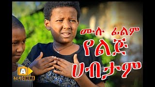 Ye Liji Habteme  (የልጅ ሀበታም) - Ethiopian New Full Amahric Movie 2017