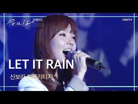 Let It Rain - 신보라, 헤리티지 (by Shin Bo-ra, Heritage) video