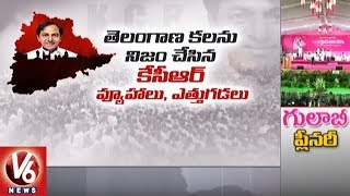 Special Report On Telangana CM KCR | TRS Plenary 2018