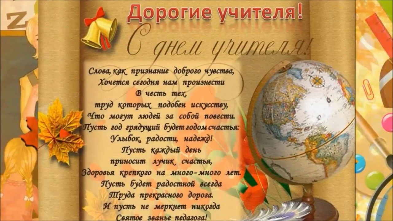 Сценарий поздравления на день учителя от учеников