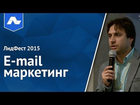 ЛидФест 2015 | Олег Баша | E-mail маркетинг [Академия Лидогенерации]