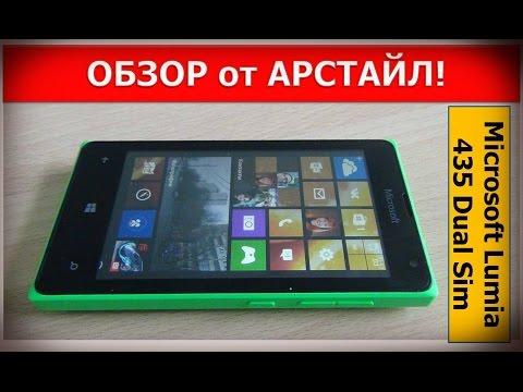 Microsoft Lumia 435 Dual Sim / Арстайл /