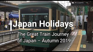 The Great Train Journey of Japan Autumn 2019 - Escorted tour by Japan Holidays
