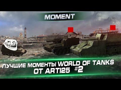 Лучшие моменты World of Tanks от Арти25 #2
