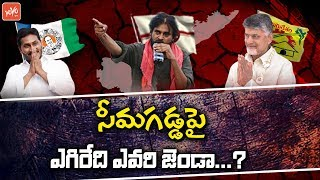 AP Elections 2019 - Who Will Win in Rayalaseema ? | Chandrababu | YS Jagan | Pawan Kalyan