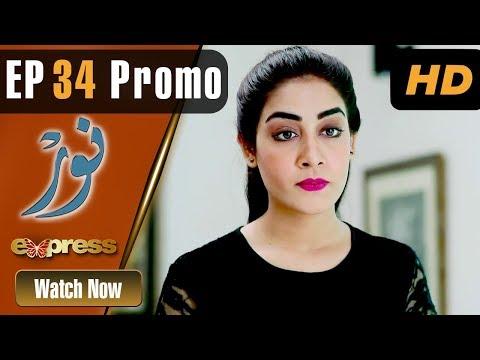 Pakistani Drama | Noor - Episode 34 Promo | Express Entertainment Dramas | Asma, Agha Talal, Adnan
