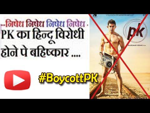 Aamir Khan's PK In Trouble? | Hurts Religious Sentiments | #BoycottPK