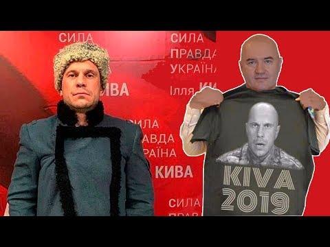 Илья Кива в хлам порвал Петра Порошенко!