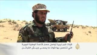 قوات فجر ليبيا تواصل حصار قاعدة الوطية الجوية