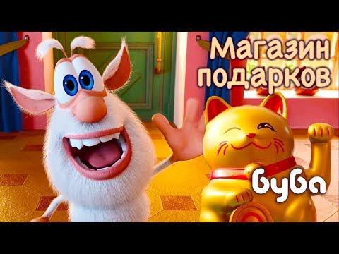 Буба - Магазин подарков 🎁 45 серия от KEDOO мультфильмы для детей