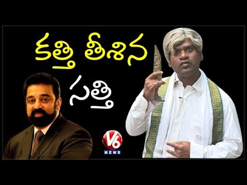 Bithiri Sathi As Bharatheeyudu | Kamal Haasan To Launch Political Party | Teenmaar News