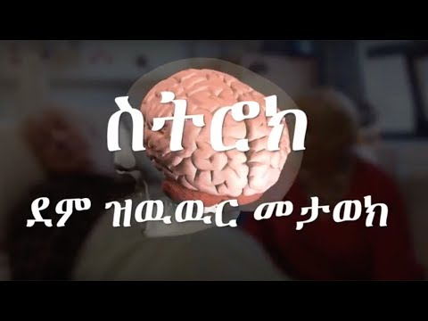 10 Stroke Warning Signs & Symptoms, Types, Causes, & Recovery | ስትሮክ (ደም ዝዉዉር መታወክ)