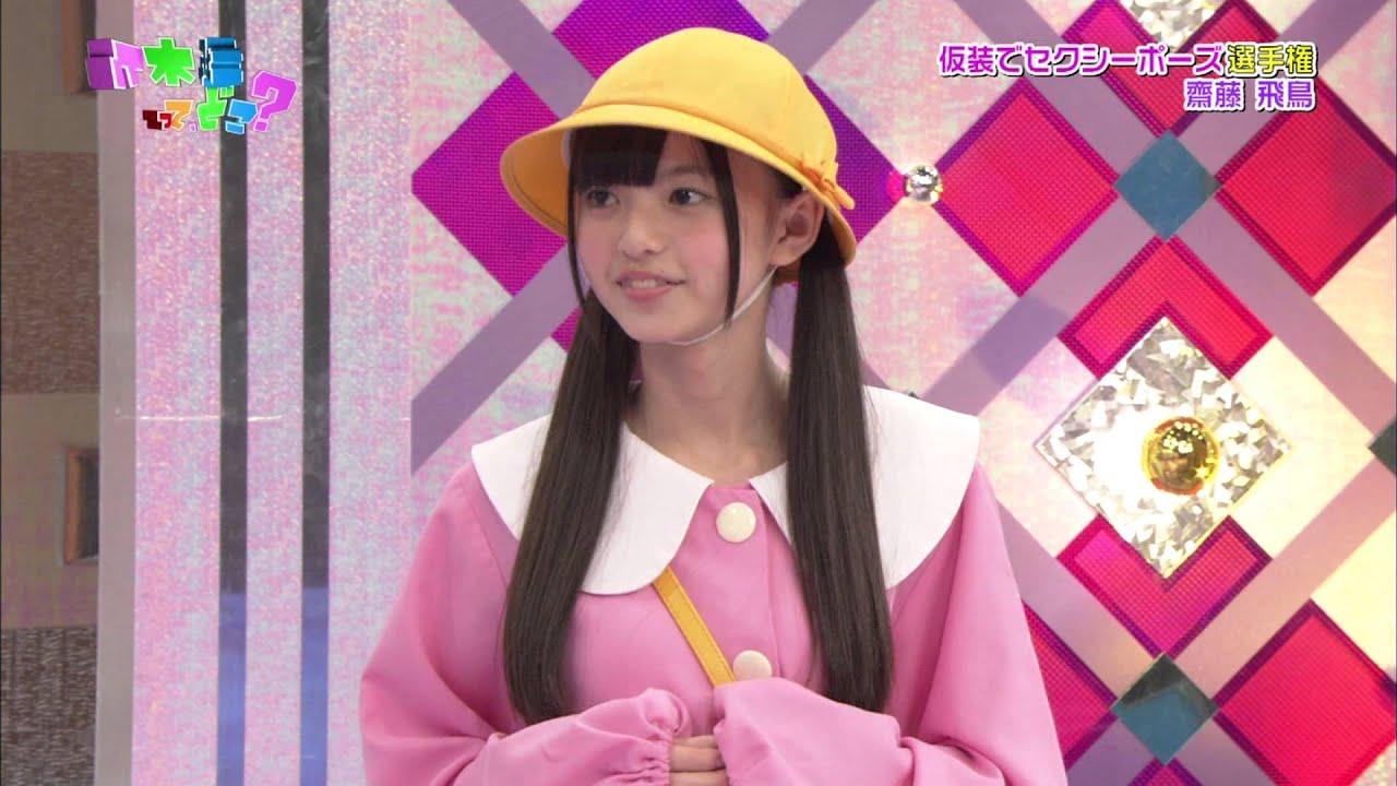 テレビ番組で幼稚園児の制服姿になる齋藤飛鳥