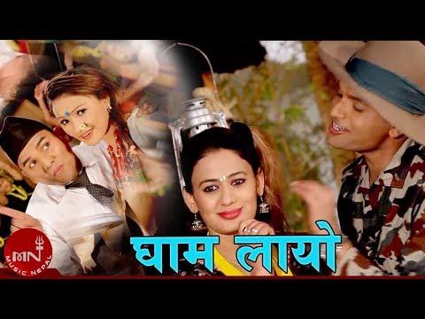 New Release Song Gham Layo Sitalu Bhayo By Pashupati Sharma & Ramila Neupane Hd video