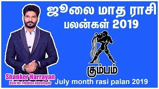 July Month Rasi Palan 2019 Kumbam  | கும்பம்  ராசி ஜூலை மாத பலன் 2019
