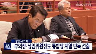 강릉시의회, 후반기 의장단 구성 마무리