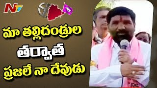 TRS MLA Candidate Durgam Chinnaiah Files Nomination in Bellampalli, Mancherial | NTV