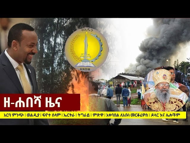 Zehabesha Daily Ethiopian News July 25, 2018