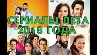 Какие турецкие сериалы можно посмотреть летом 2018 года