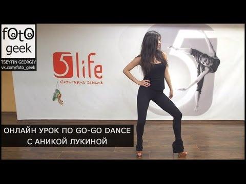 Урок танцам по Go Go начинающие  часть 1. (Пробная версия) by Anika
