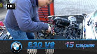 BMW E30 V8 Кoрч 15