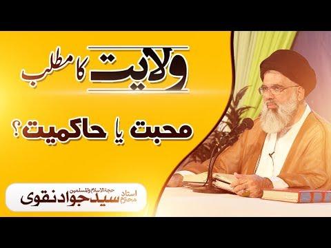 Wilayat Ka Matlab Muhabat ya Hakmiyat? || Ustad e Mohtaram Syed Jawad Naqvi