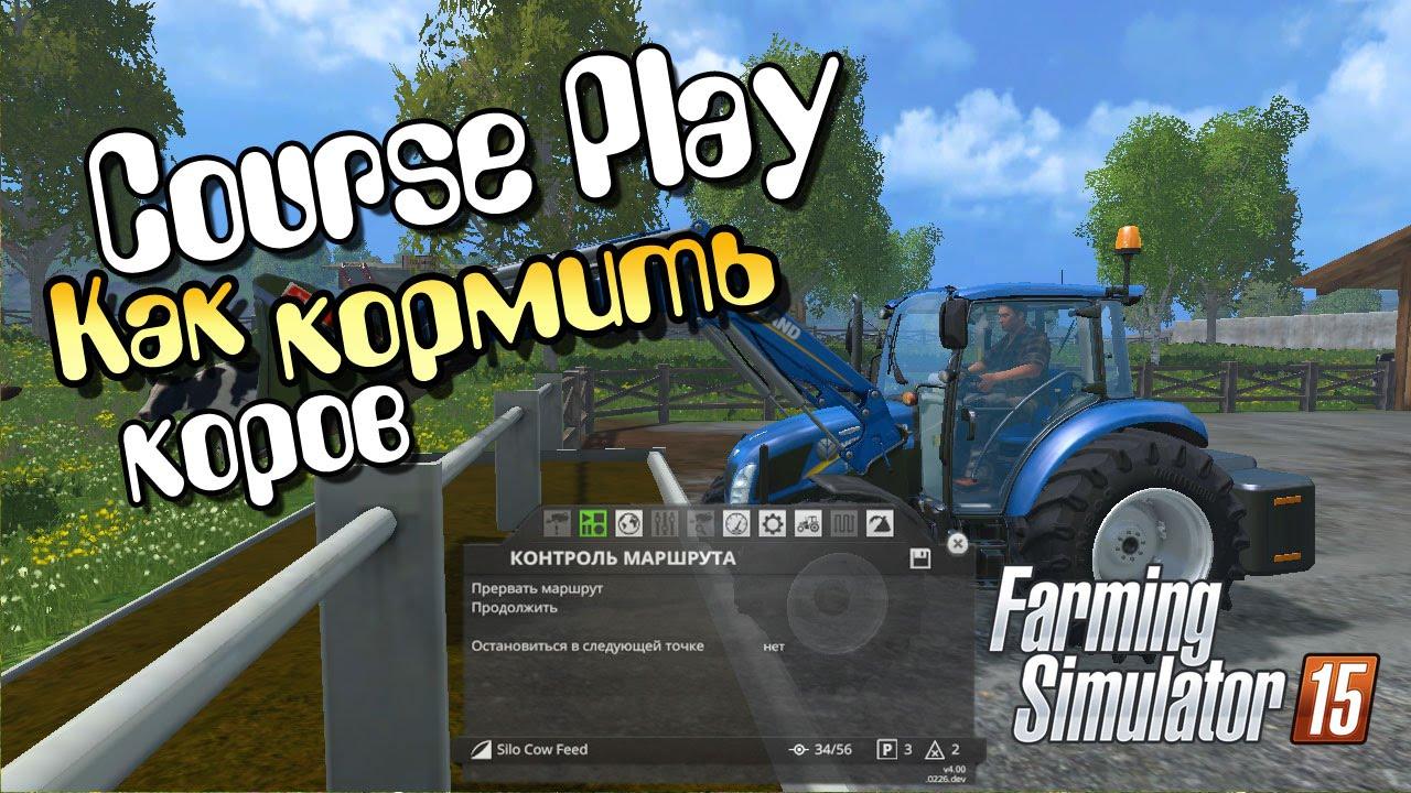 Farming simulator 2018 как кормить корову